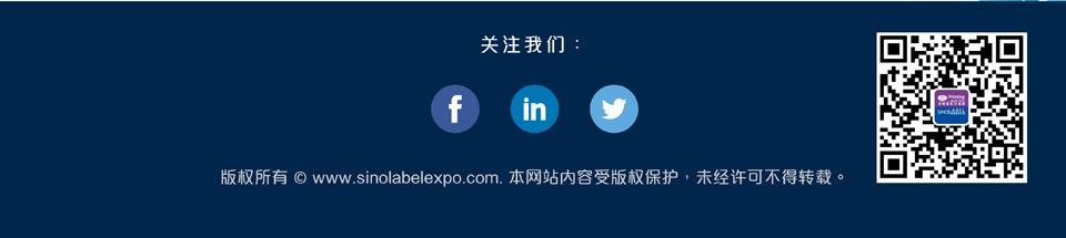 2019中国国际标签印刷技术展览会